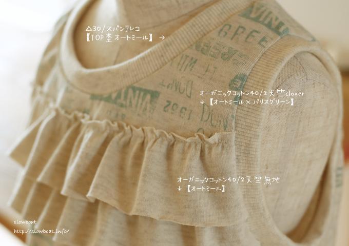 オーガニックコットン/40/2天竺 無地 【オートミール】