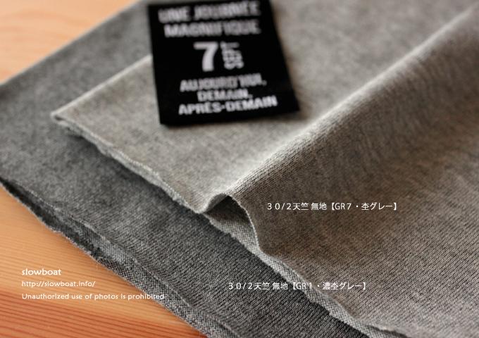 30/2天竺 【GR1・濃杢グレー】