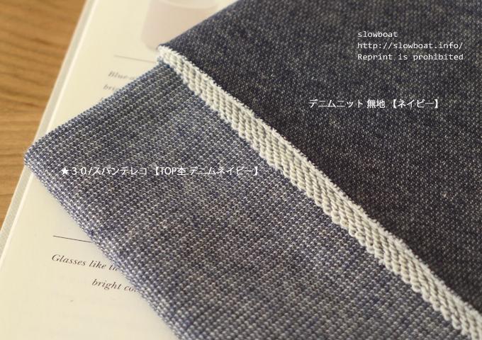 ★30/スパンテレコ 【TOP杢 デニムネイビー】