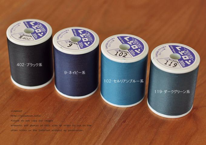 レジロン(ニット地用ミシン糸)