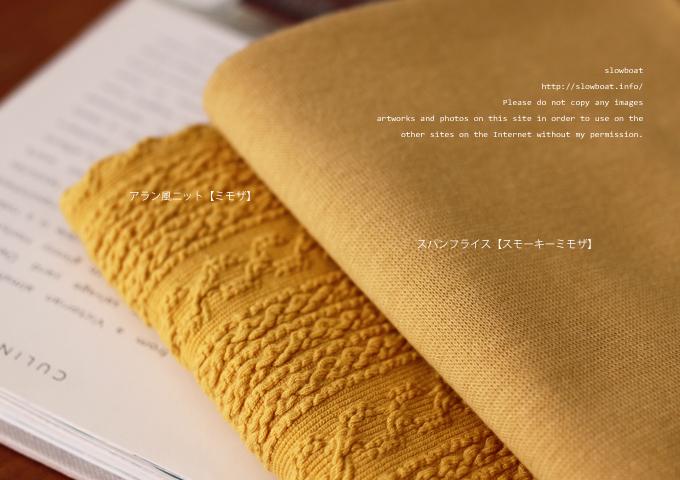 ★40/スパンフライス 【スモーキーミモザ】