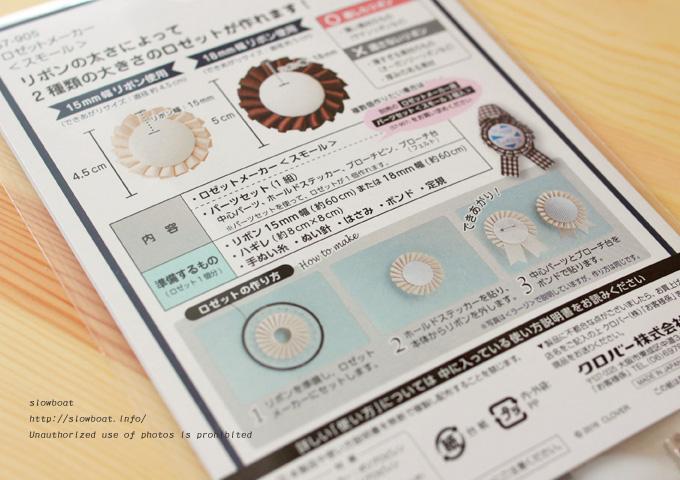 ロゼットメーカー【本体】