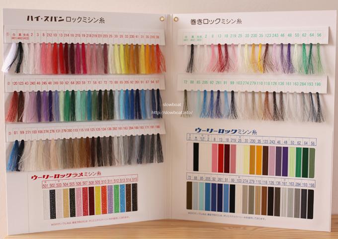 ロックミシン糸総合見本帳 【サンプル帳】